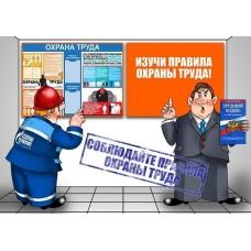 Какие измерительные приборы необходимо иметь службе охраны труда