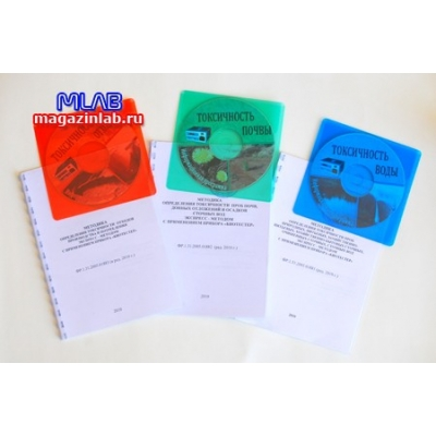 Методические комплекты для Биотестер-2М