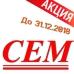 C 12 ноября стартует акция на продукцию CEM