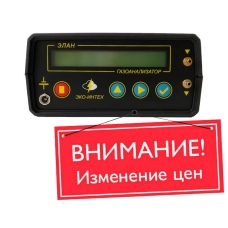 Повышение цен на газоанализаторы ЭЛАН