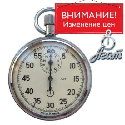 Повышение цен на секундомеры АГАТ