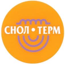СНОЛ-ТЕРМ (SNOL)