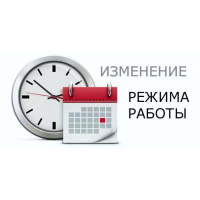 20 декабря - сокращённый рабочий день!