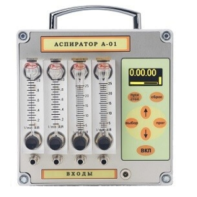 Снижение цен на аспиратор А-01