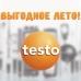 Выгодное лето с Testo