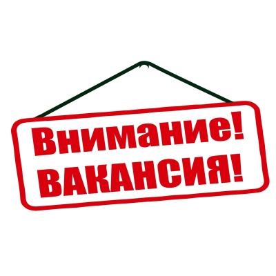 ВАКАНСИЯ КОМПЛЕКТОВЩИК (СОТРУДНИК СКЛАДА)