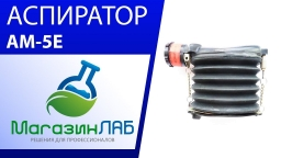 Аспиратор сильфонный АМ-5Е (Видеообзор)
