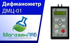 Дифференциальный манометр ДМЦ-01 (Видеообзор)