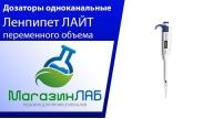 Дозаторы одноканальные Ленпипет ЛАЙТ переменного объема (Видеообзор)
