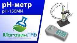 ph-метр pH-150МИ (Видеообзор)