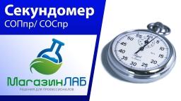 Секундомеры СОПпр / СОСпр (Видеообзор)